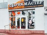 Профессиональный магазин для парикмахеров в Геленджике, Парикмастер. Адрес, телефон, фото, часы работы на сайте: gelendgik.navse360.ru