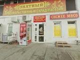 Магазин Знатный на Фиброусе, Геленджик. Адрес, телефон, фото, часы работы, виртуальный тур, отзывы на сайте: gelendgik.navse360.ru