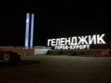 Стелла Геленджик, памятник. Адрес, фото, виртуальный тур, отзывы на сайте: gelendgik.navse360.ru